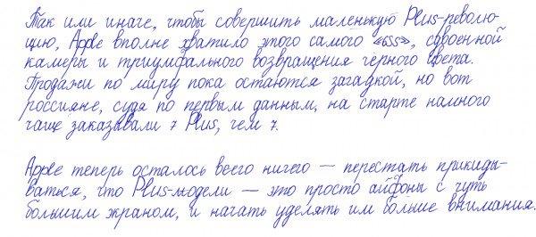 Крупный почерк